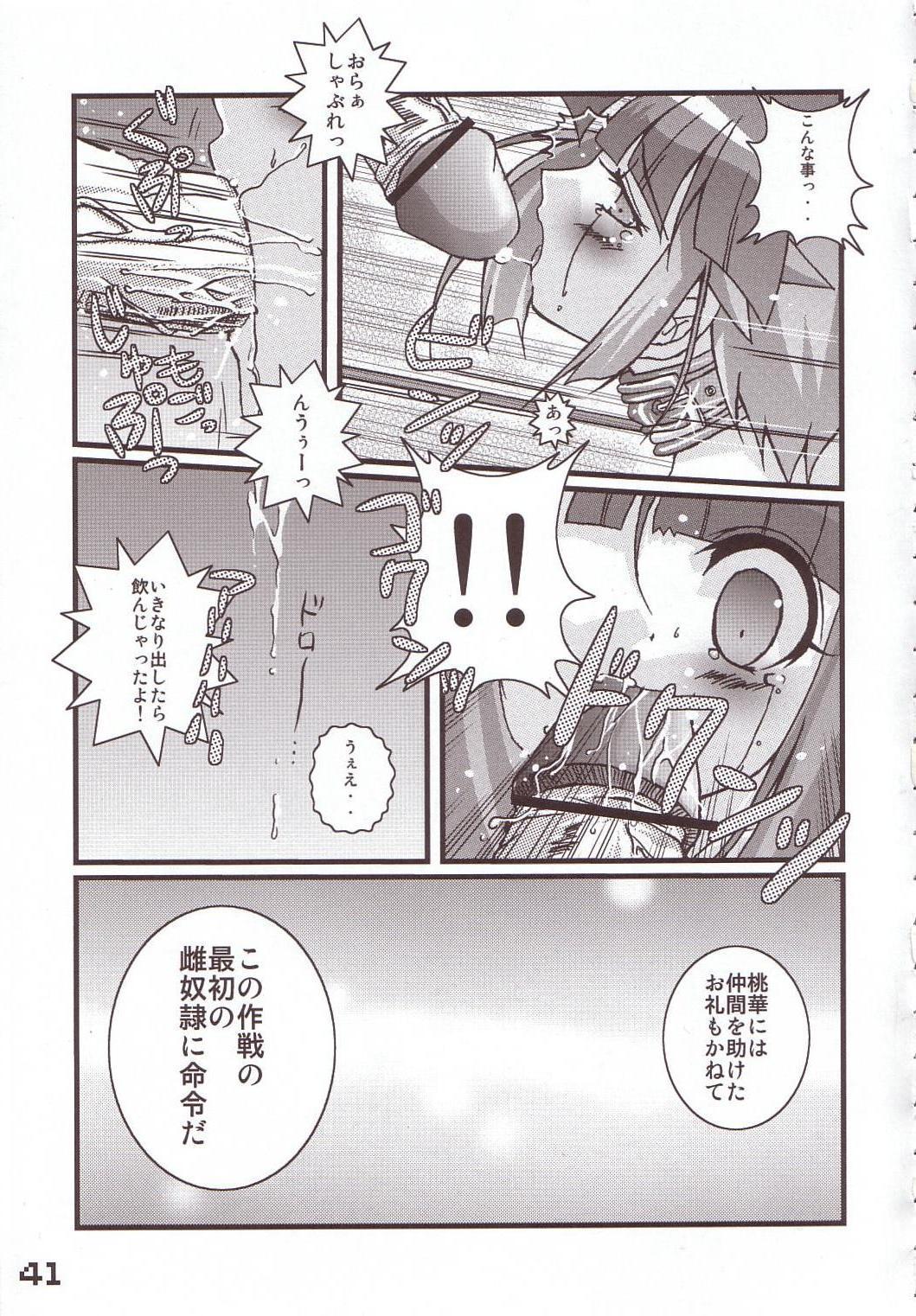 Kubiwa Tsuushin Vol. 8 38