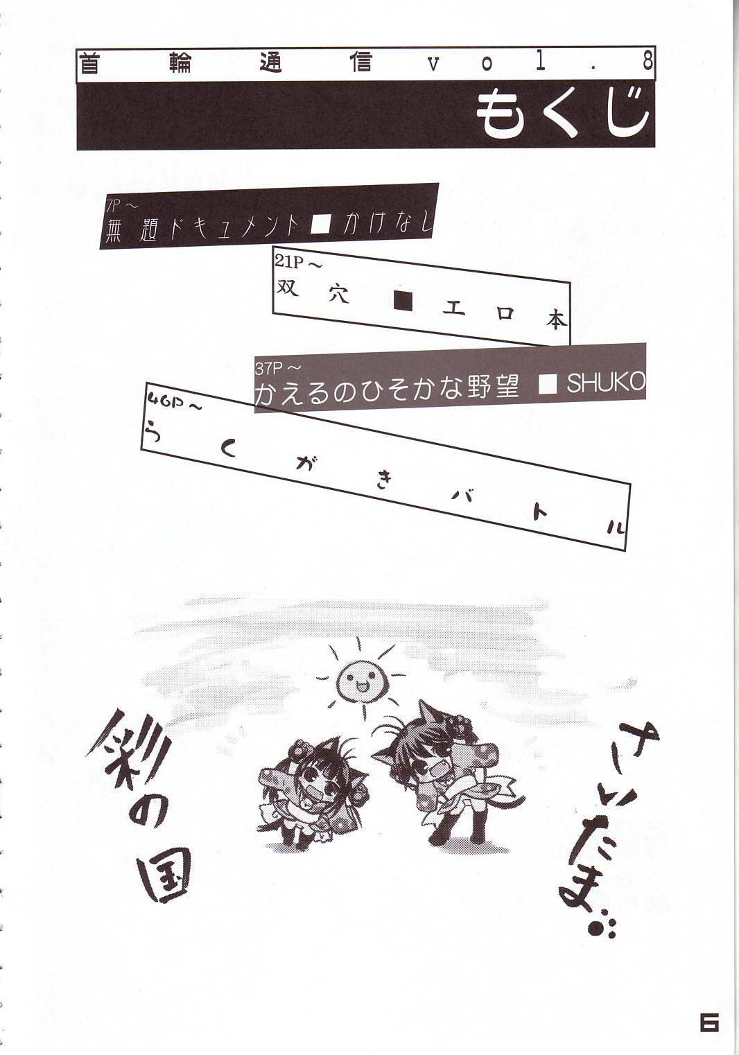 Kubiwa Tsuushin Vol. 8 3