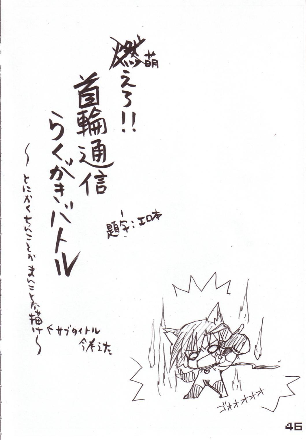 Kubiwa Tsuushin Vol. 8 43