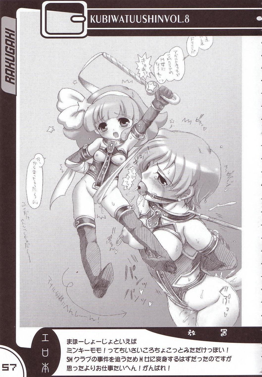 Kubiwa Tsuushin Vol. 8 54