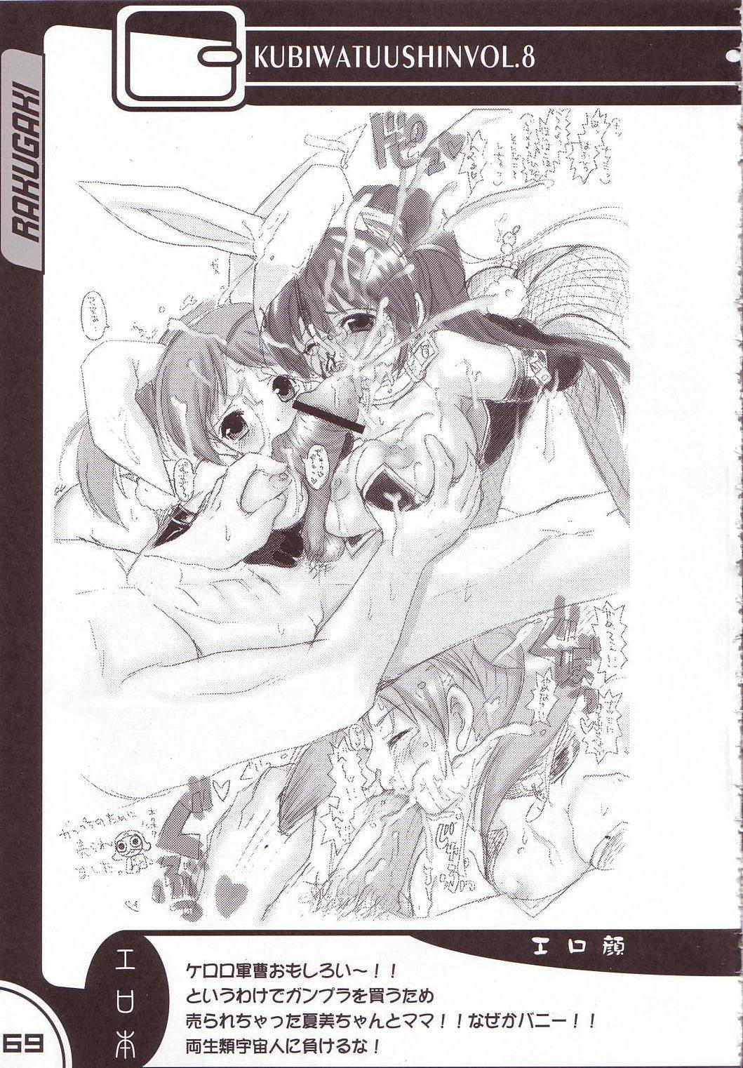 Kubiwa Tsuushin Vol. 8 66