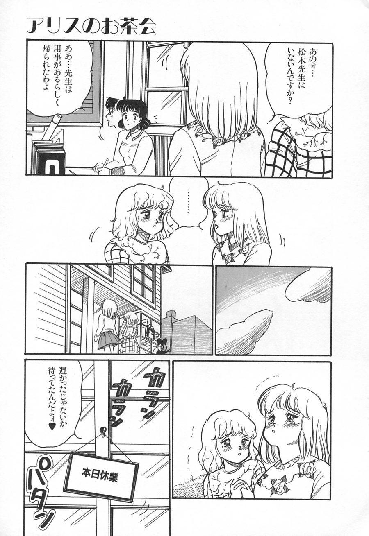 Alice no Ochakai 1 68