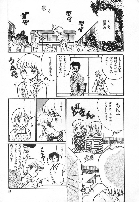Alice no Ochakai 1 88