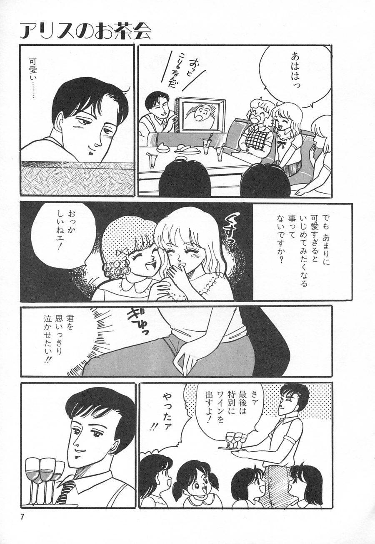 Alice no Ochakai 1 8