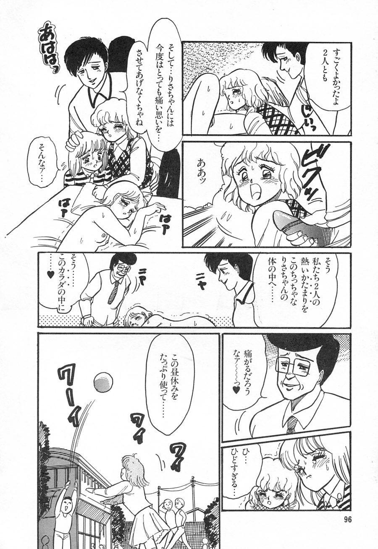 Alice no Ochakai 1 97