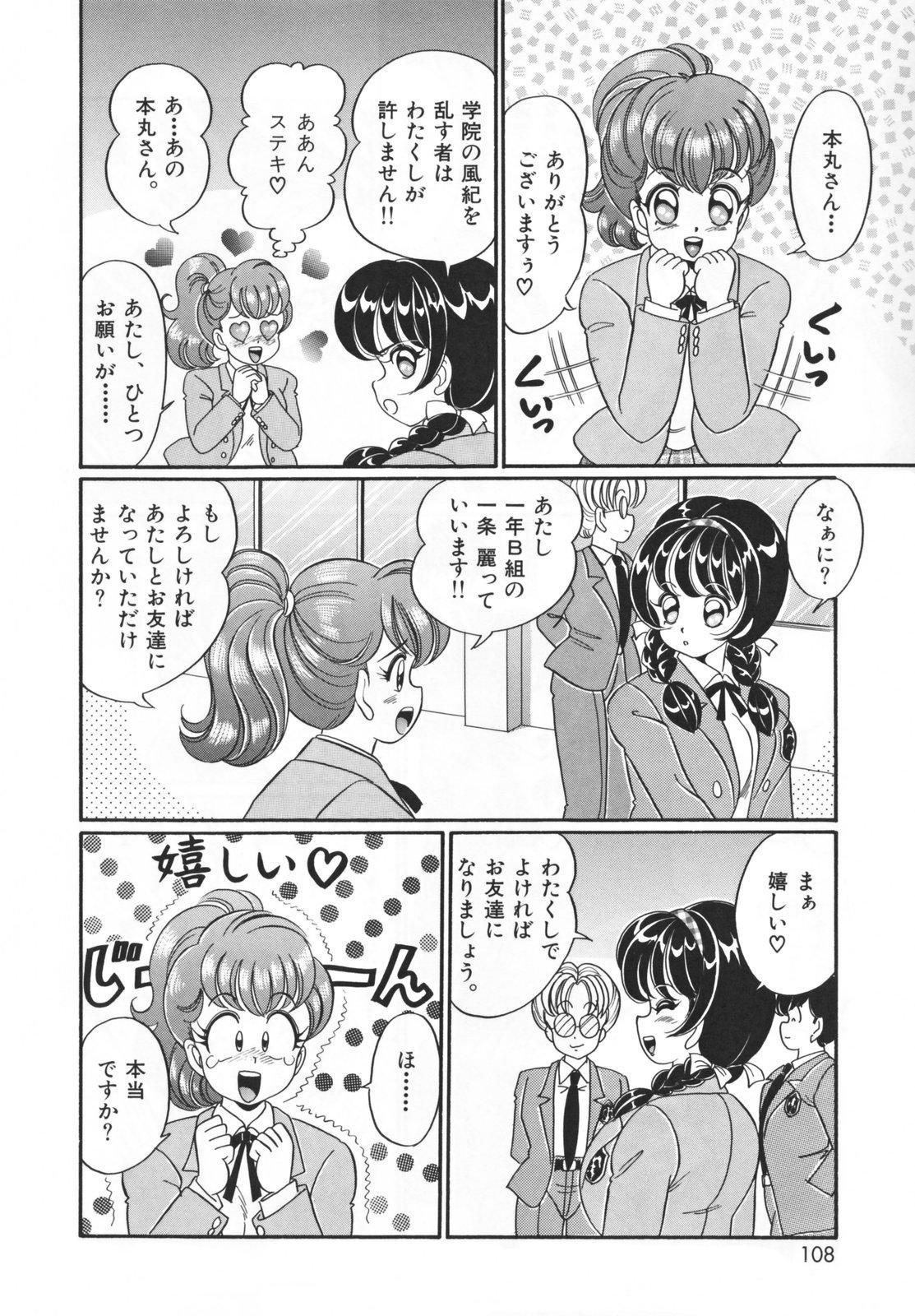 Houkago no Bakunyuu Hatsutaiken 107