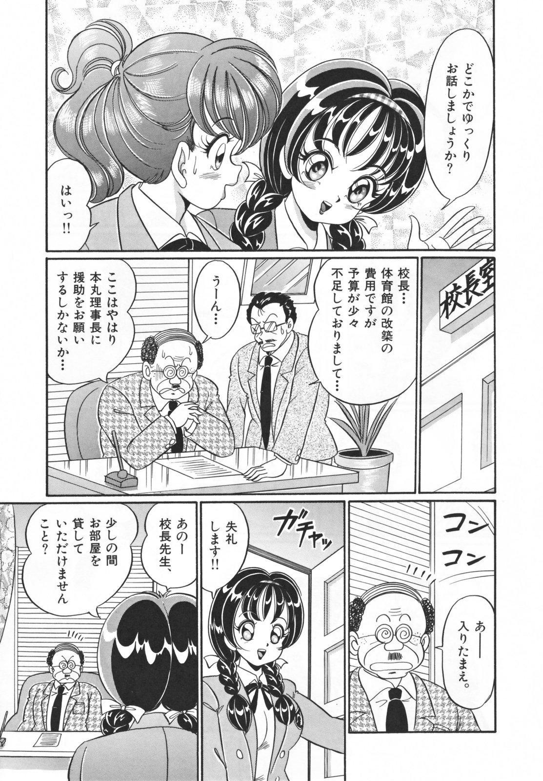 Houkago no Bakunyuu Hatsutaiken 108