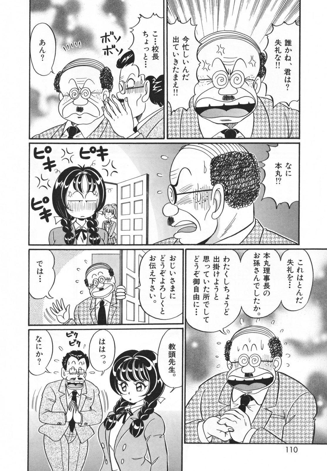 Houkago no Bakunyuu Hatsutaiken 109