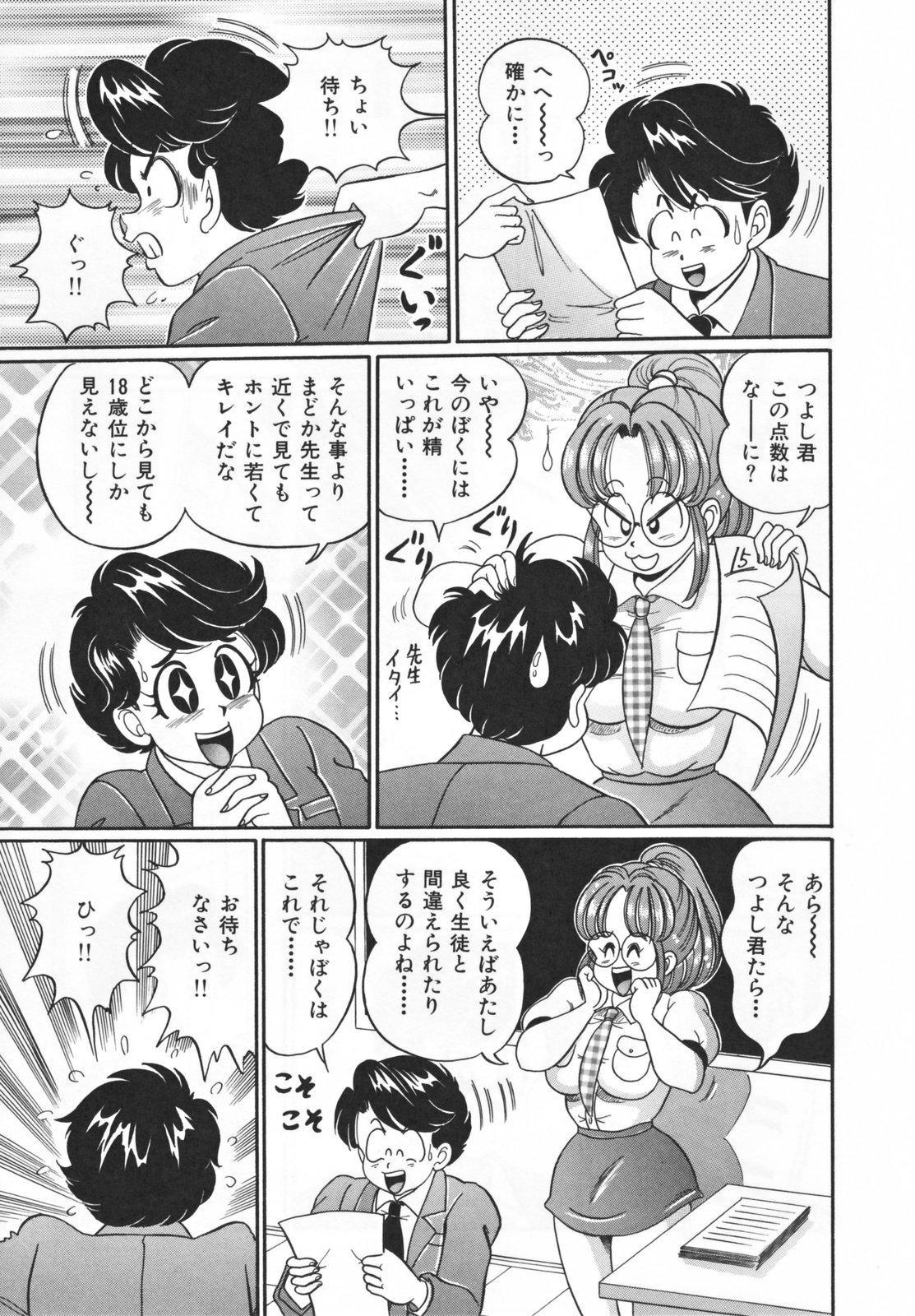 Houkago no Bakunyuu Hatsutaiken 142