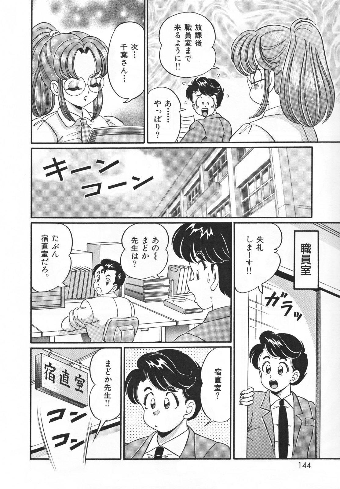 Houkago no Bakunyuu Hatsutaiken 143