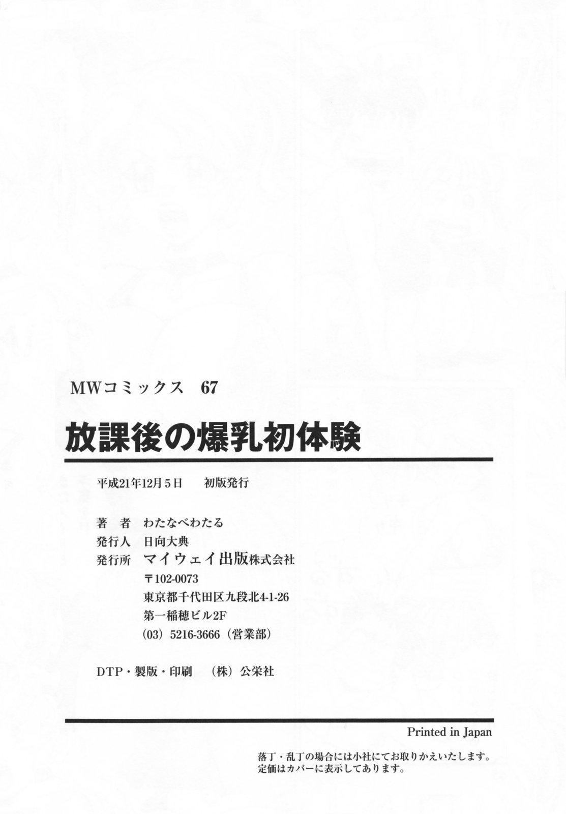 Houkago no Bakunyuu Hatsutaiken 165