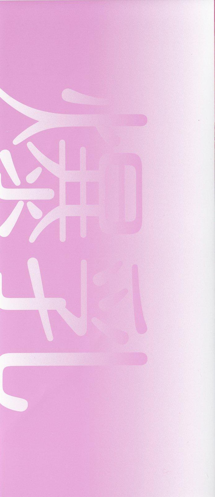 Houkago no Bakunyuu Hatsutaiken 1