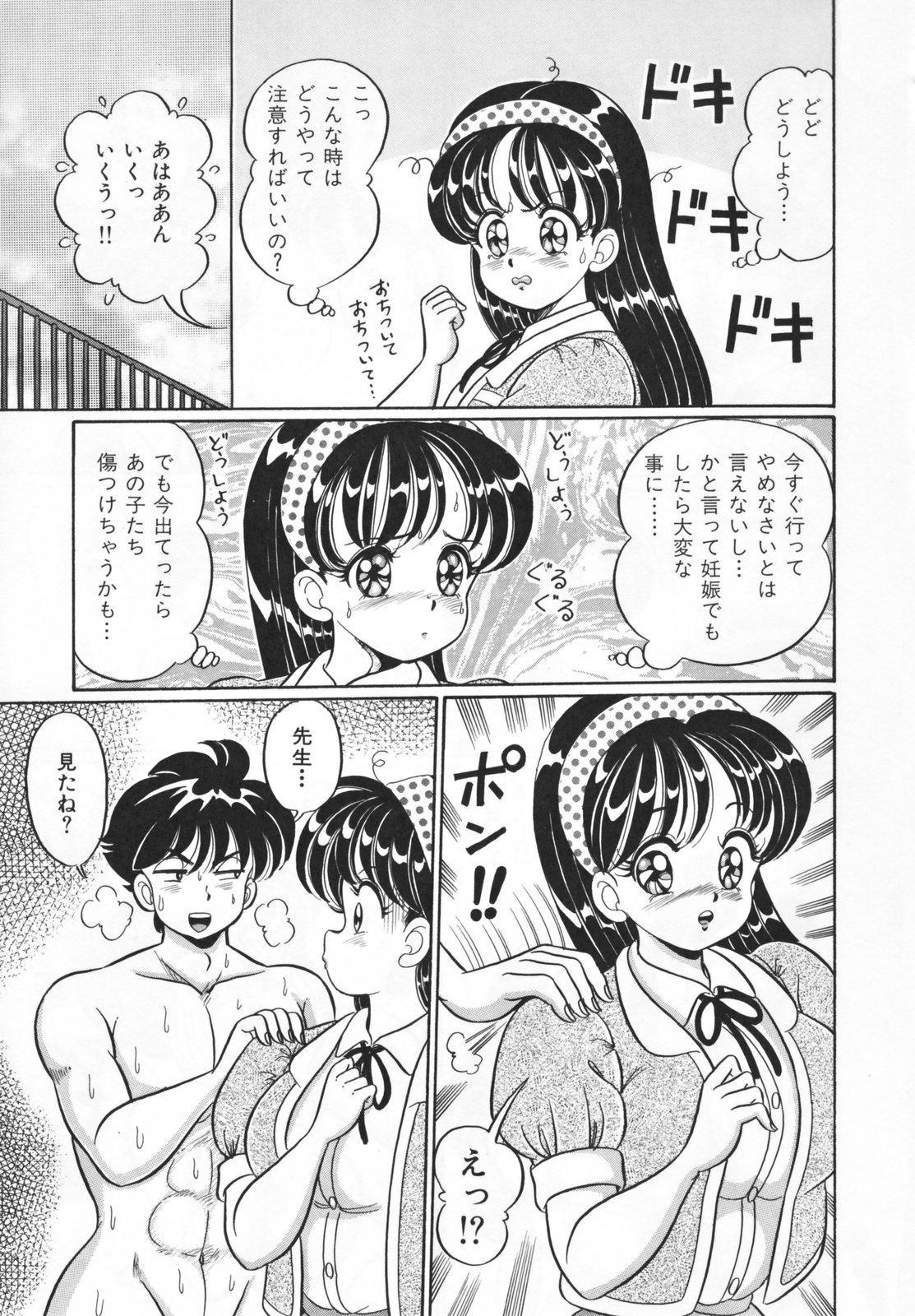 Houkago no Bakunyuu Hatsutaiken 30