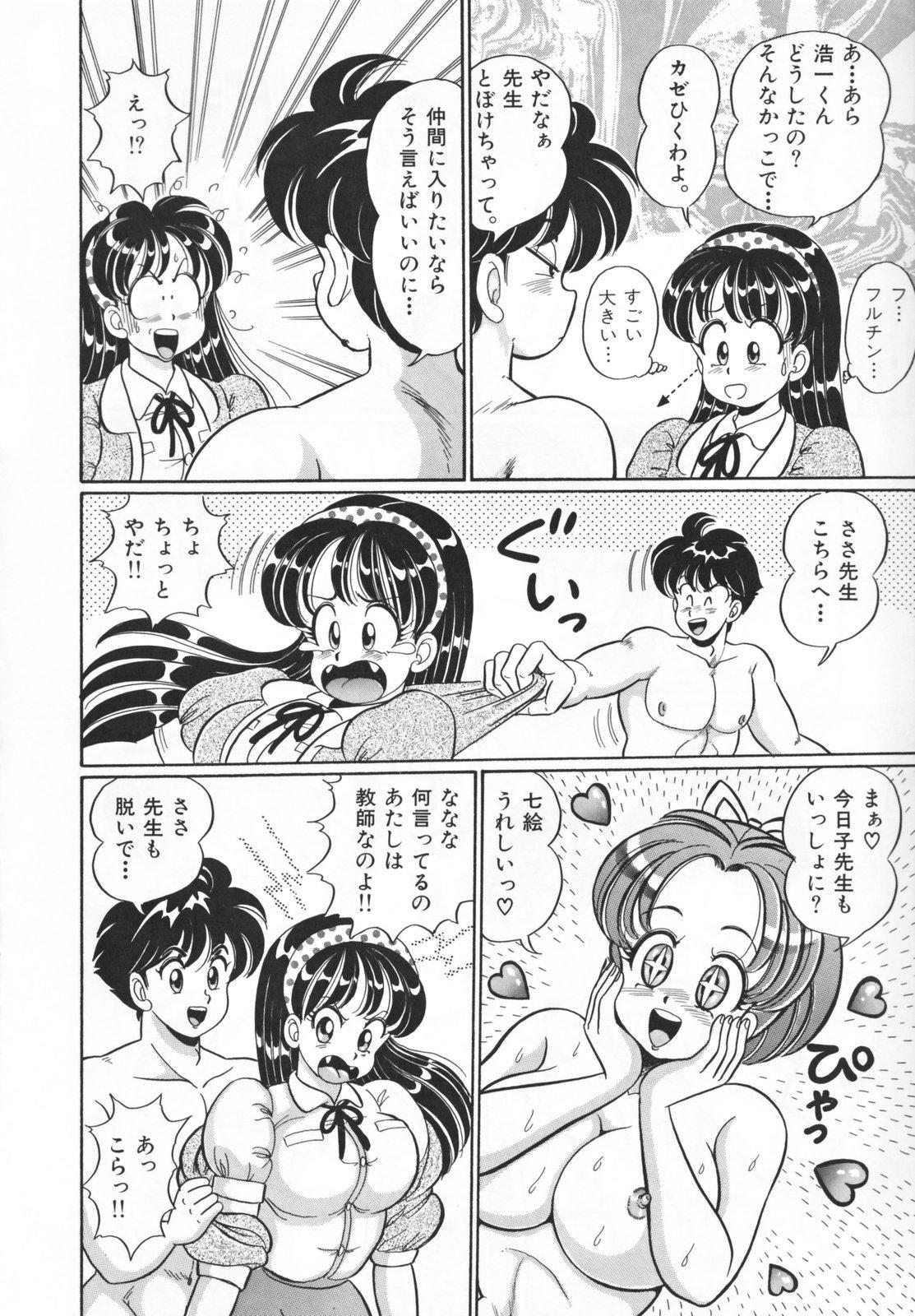 Houkago no Bakunyuu Hatsutaiken 31