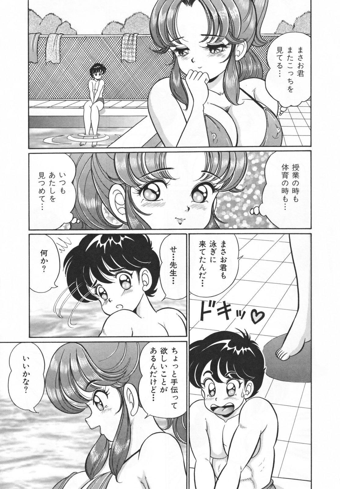 Houkago no Bakunyuu Hatsutaiken 48