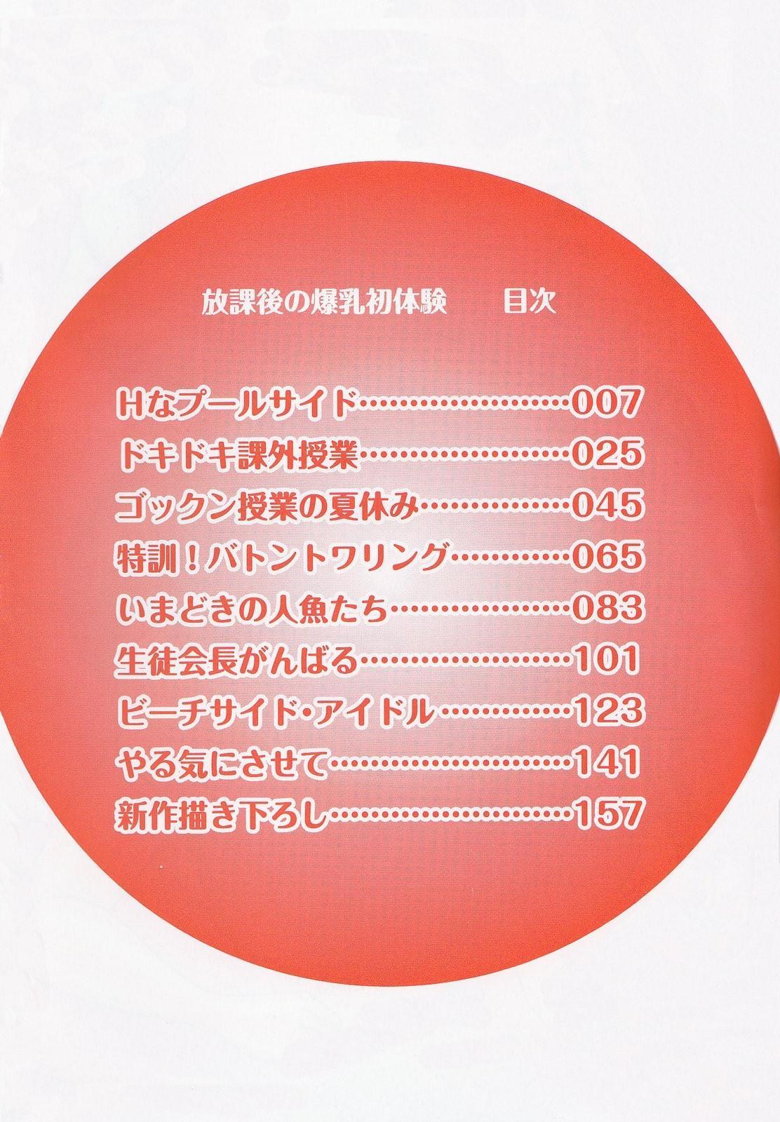 Houkago no Bakunyuu Hatsutaiken 5