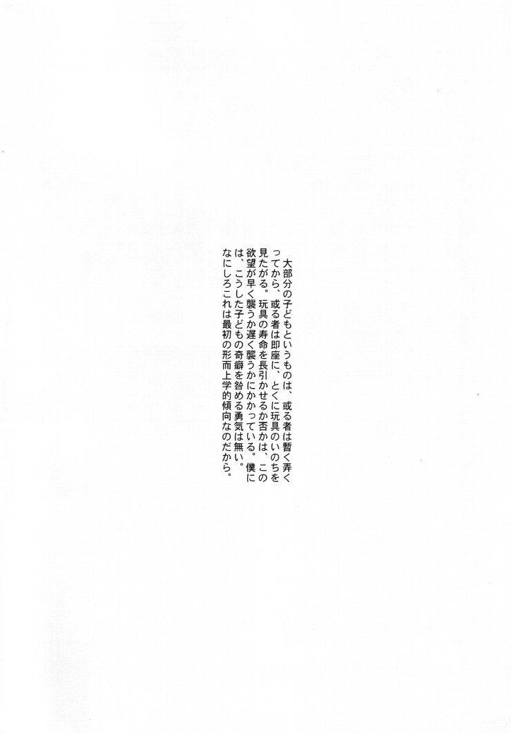 Urabambi Vol. 6 - Turn to B'z 4
