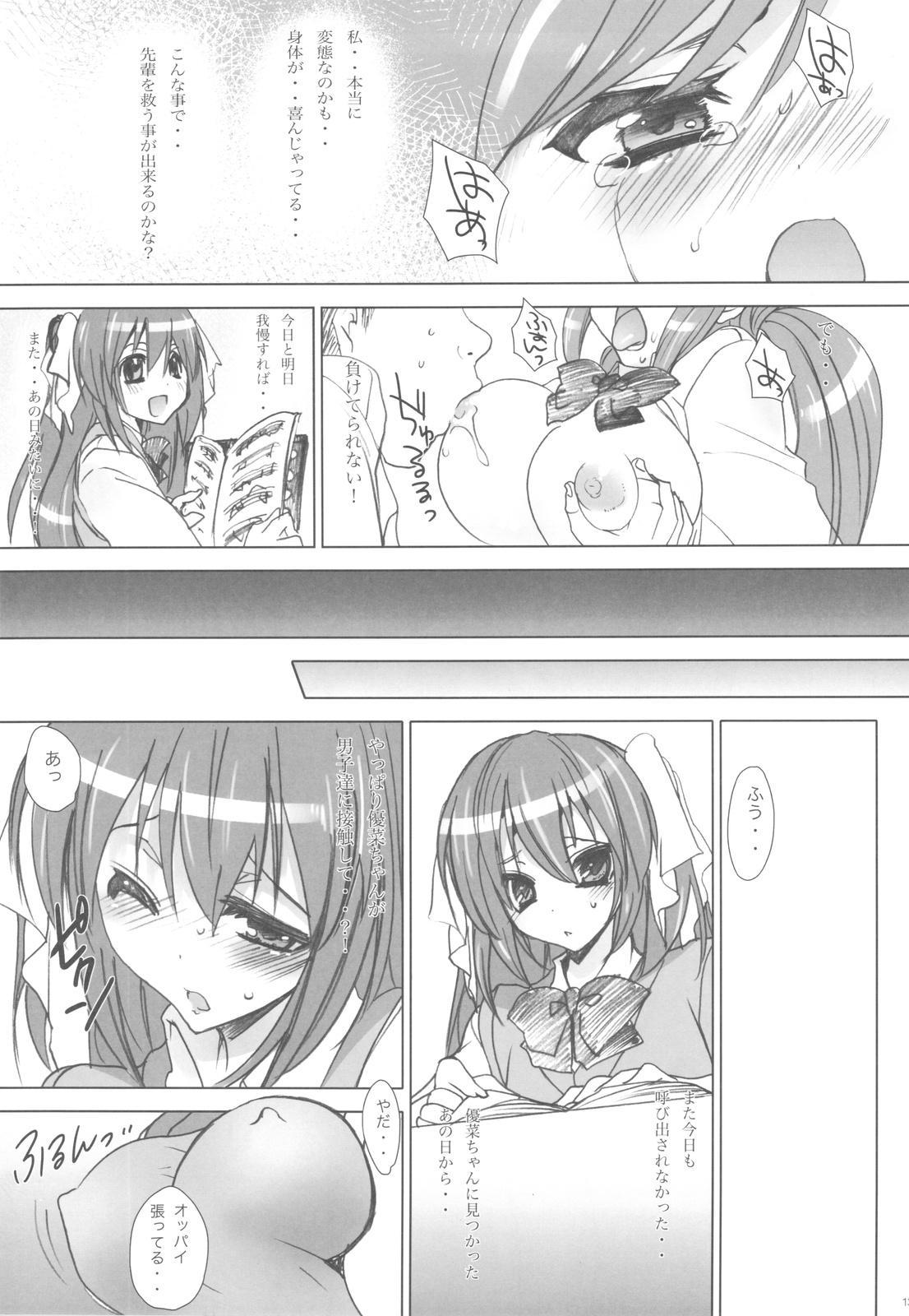(C77) [Otomekibun (Sansyoku Amido.)] Gakkou de Seishun! -Kouhai mo Issho- 3 + Omake Bon 12
