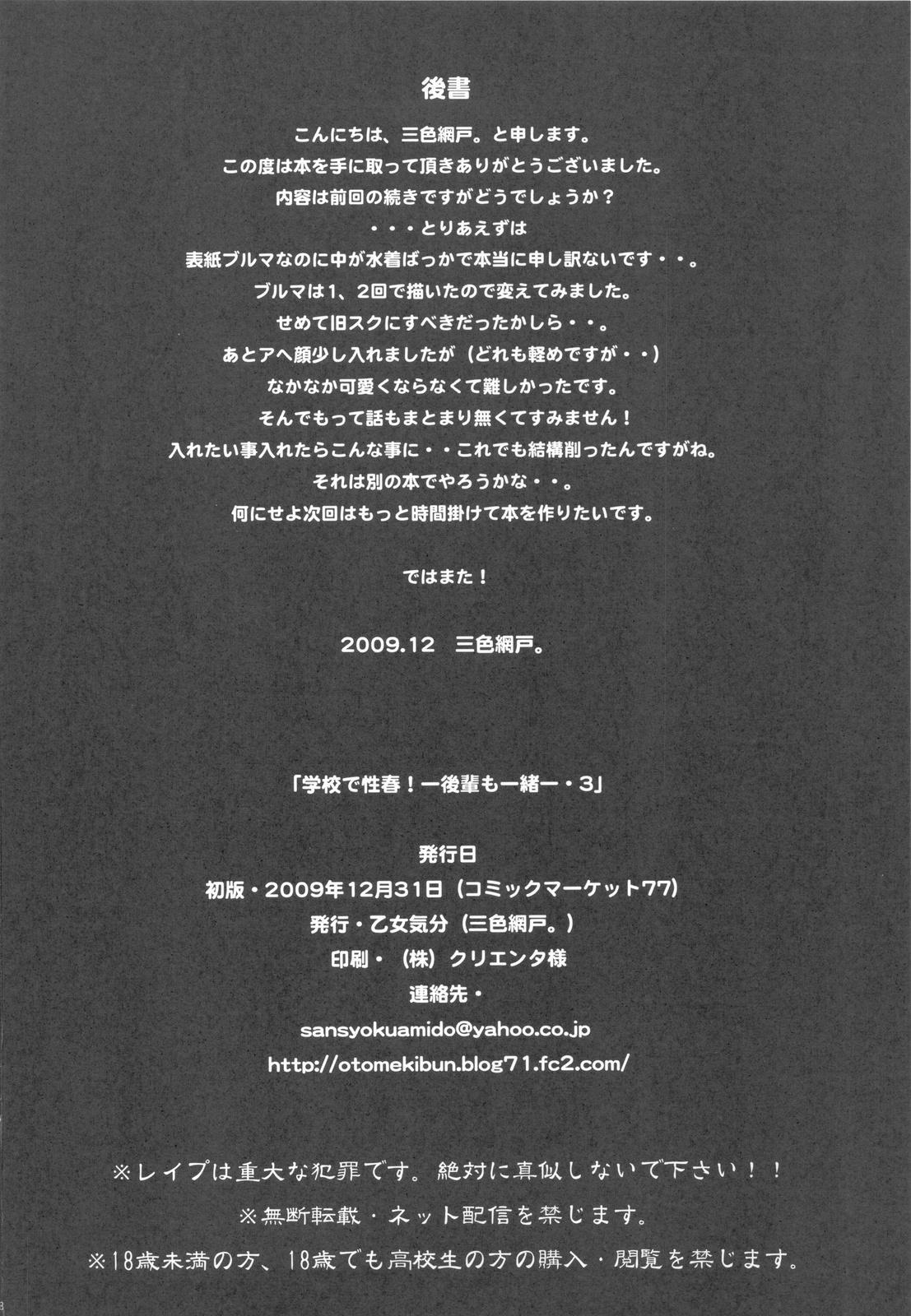 (C77) [Otomekibun (Sansyoku Amido.)] Gakkou de Seishun! -Kouhai mo Issho- 3 + Omake Bon 37
