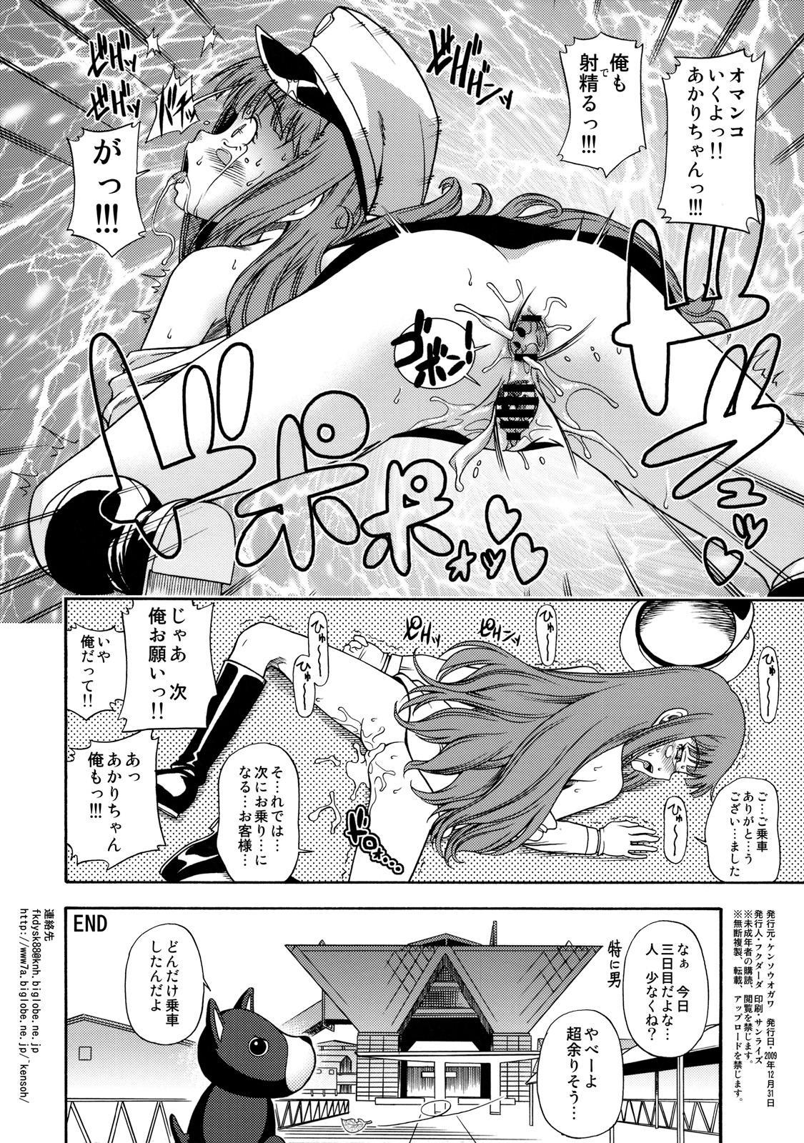 Miracle Dansei Senyou Train 3