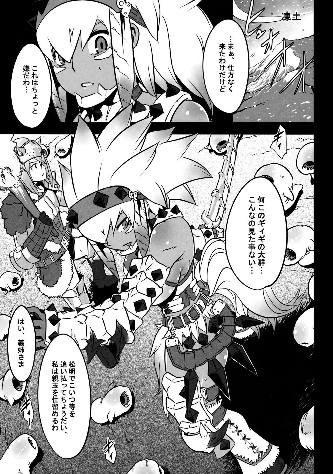 Hanshoku Nebura 10
