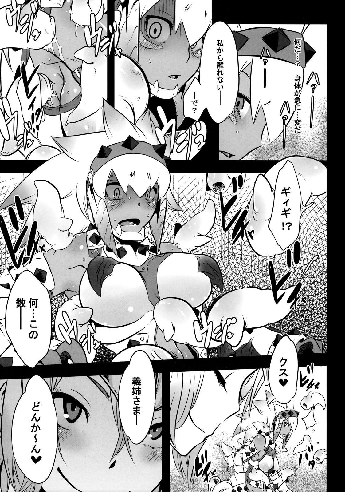 Hanshoku Nebura 12