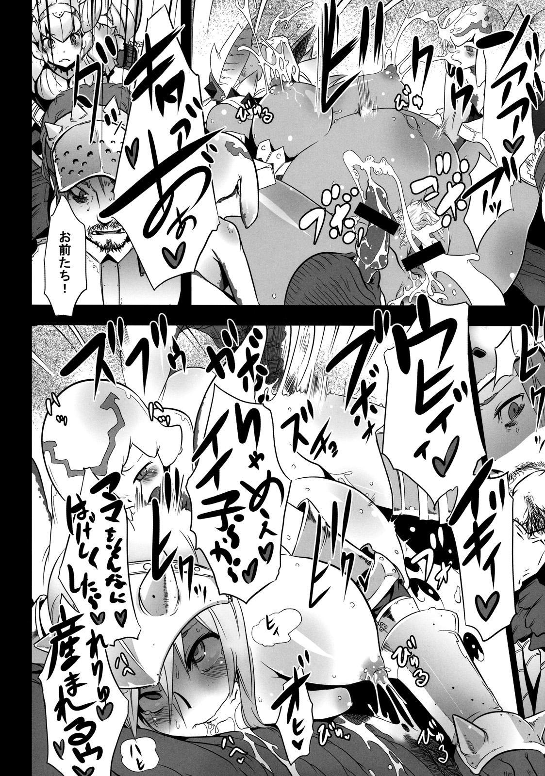 Hanshoku Nebura 37