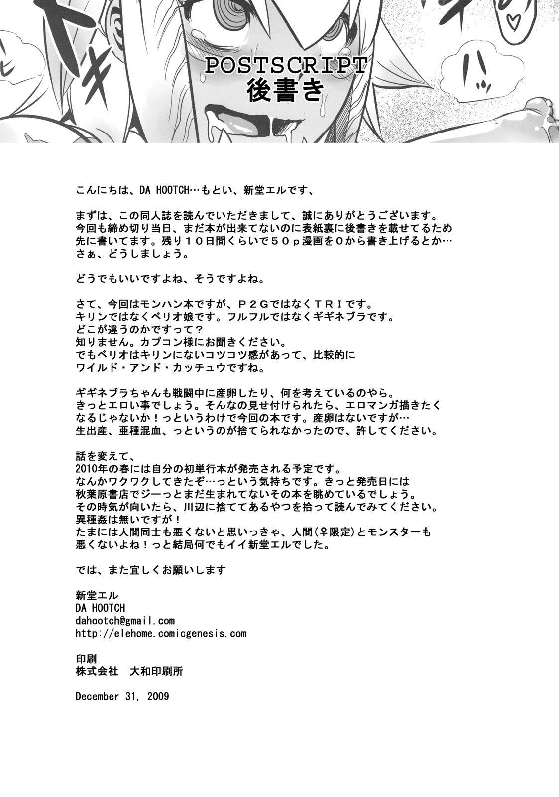 Hanshoku Nebura 48
