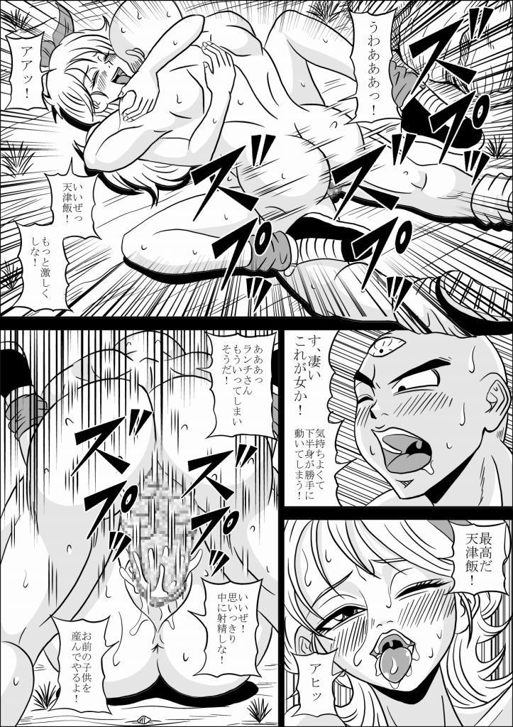 Kame Sennin no Yabou II 18