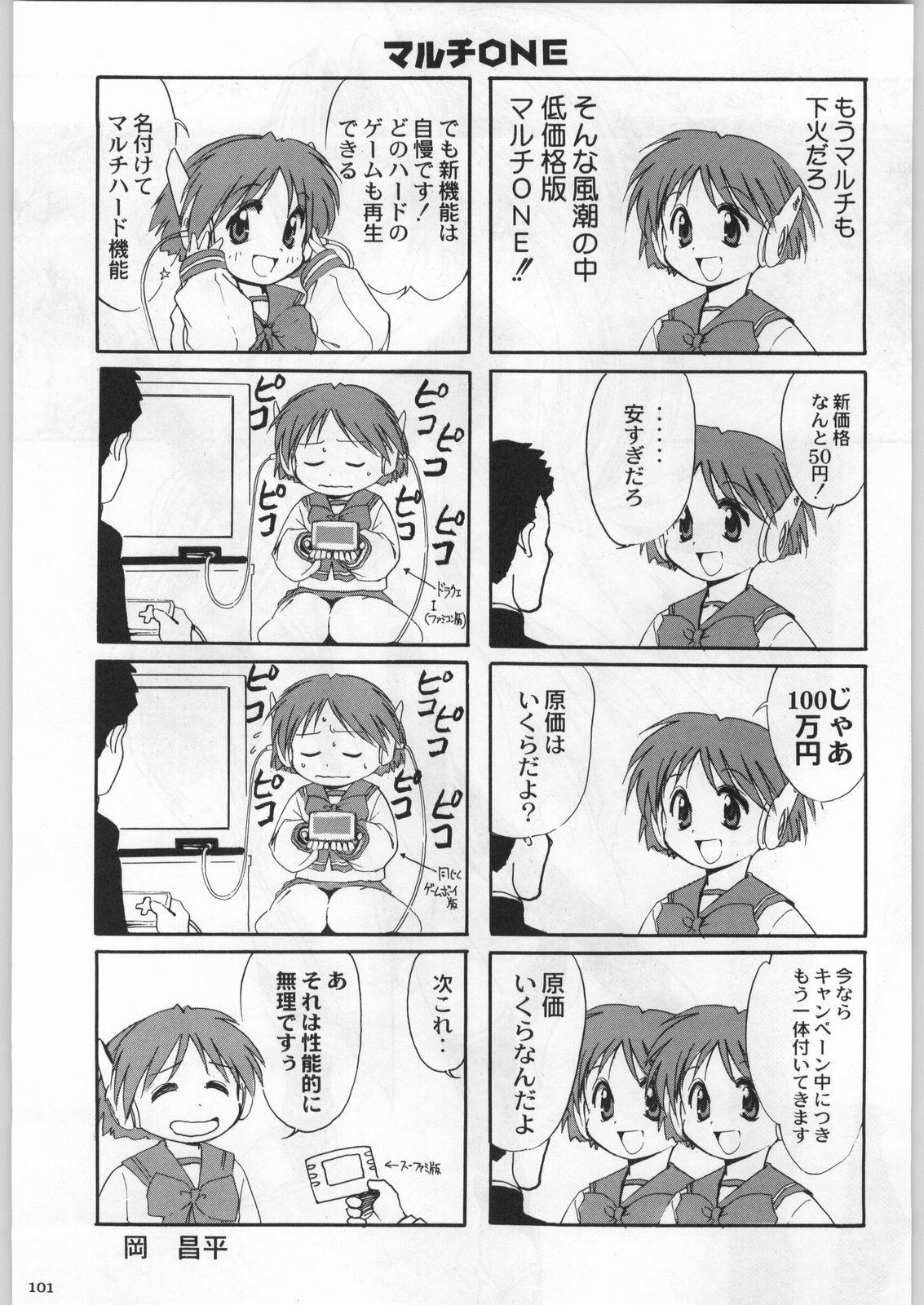 Takayukashiki Mobile Suits 99