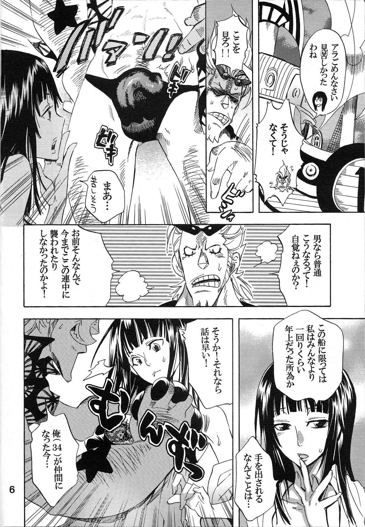 Yokujyou Rensa 4