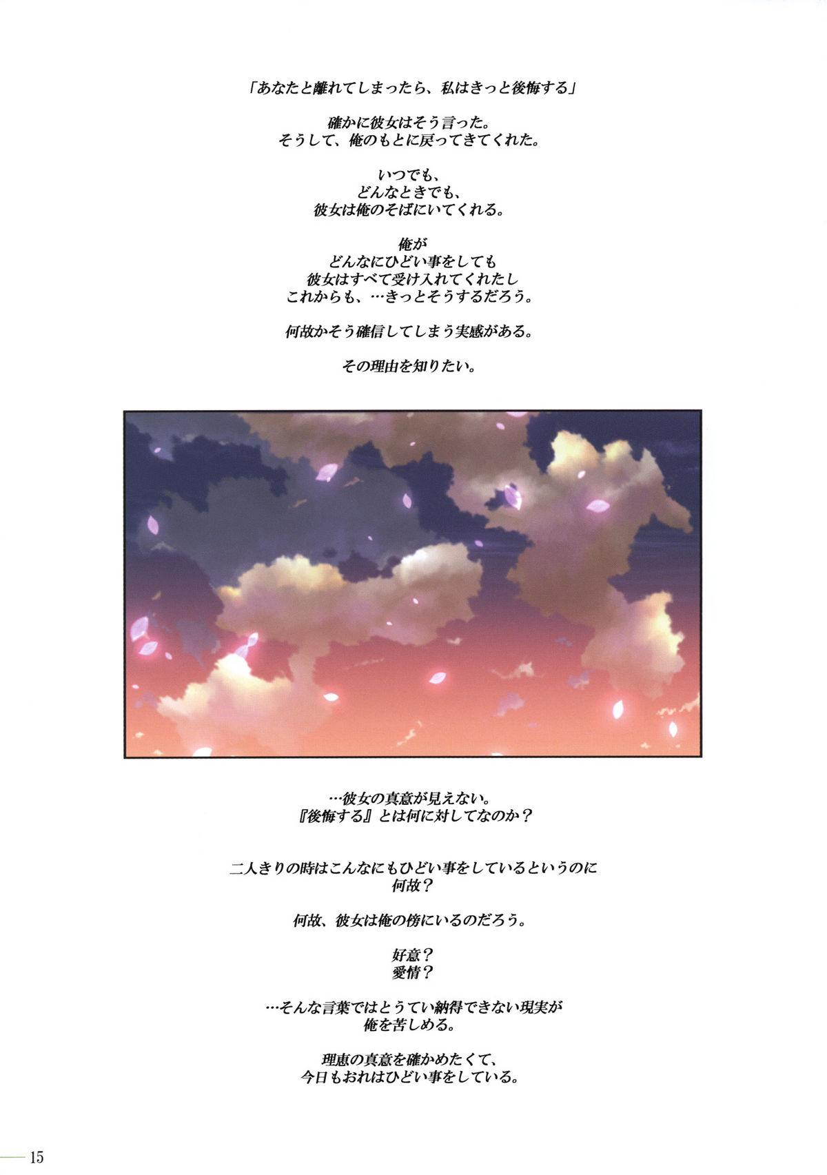 (C77) [Makino Jimusho (Taki Minashika)] LOVERS ~Koi ni Ochitara... ~Blindo LOVERS ~she is everything I need she is everything I'm not~ SIDE:A 13