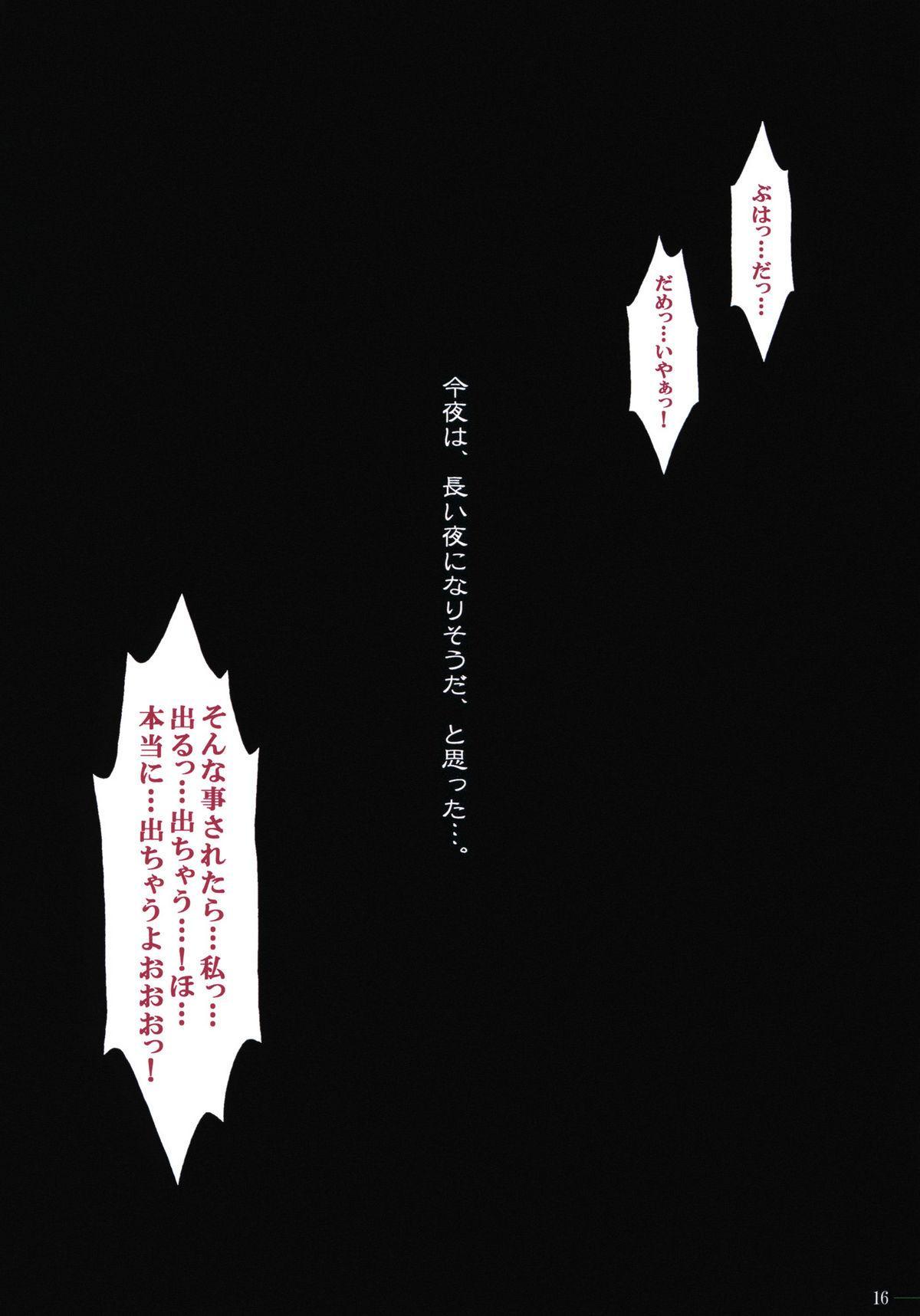 (C77) [Makino Jimusho (Taki Minashika)] LOVERS ~Koi ni Ochitara... ~Blindo LOVERS ~she is everything I need she is everything I'm not~ SIDE:A 14