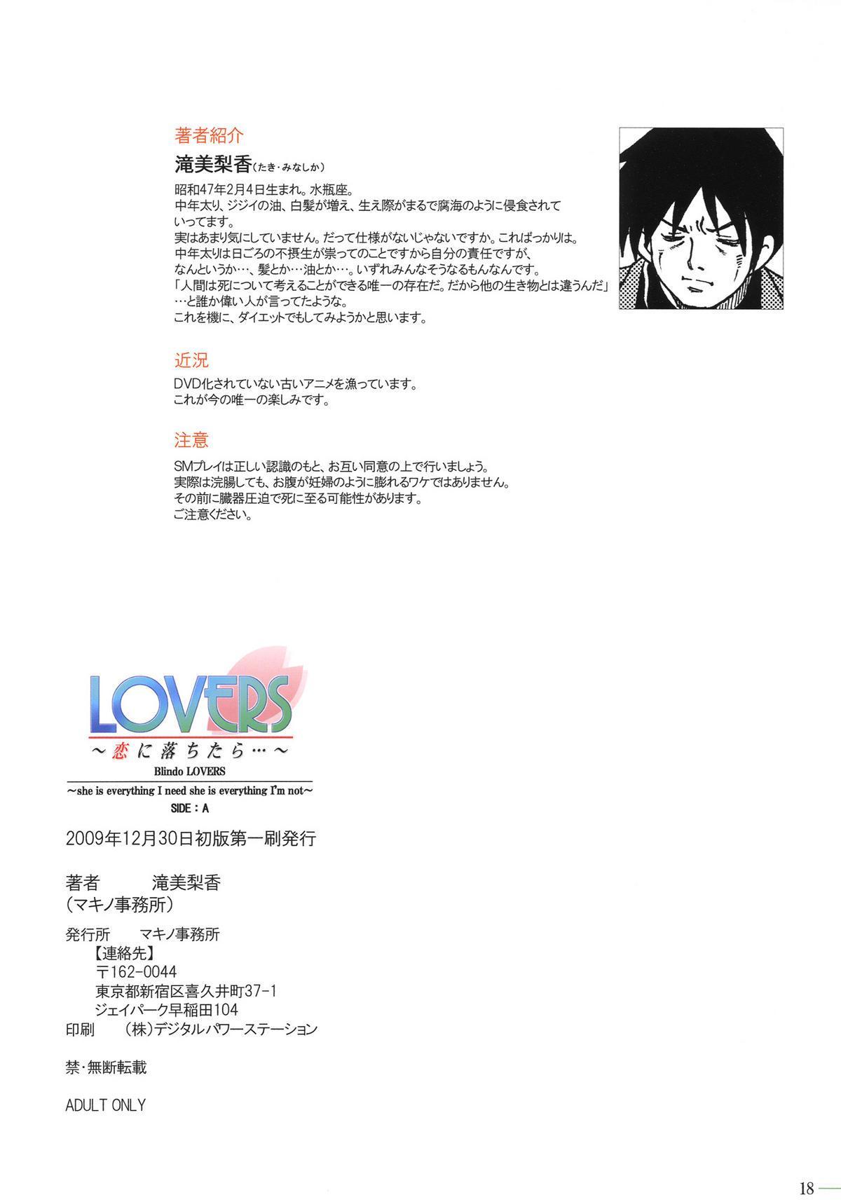 (C77) [Makino Jimusho (Taki Minashika)] LOVERS ~Koi ni Ochitara... ~Blindo LOVERS ~she is everything I need she is everything I'm not~ SIDE:A 16