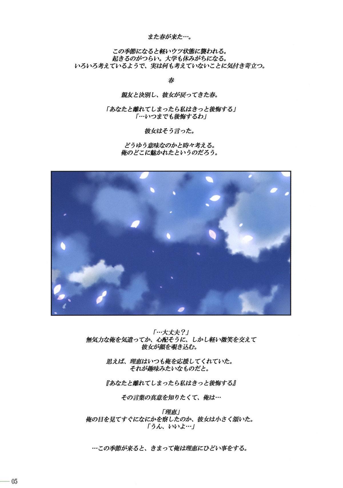 (C77) [Makino Jimusho (Taki Minashika)] LOVERS ~Koi ni Ochitara... ~Blindo LOVERS ~she is everything I need she is everything I'm not~ SIDE:A 3
