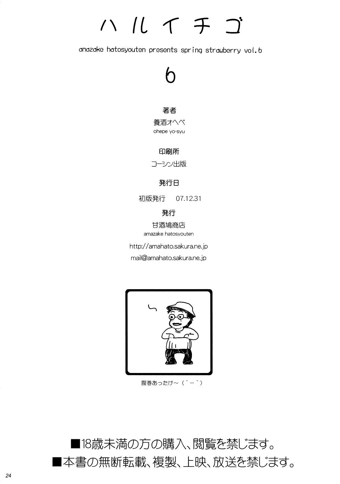 Haru Ichigo Vol. 6 - Spring Strawberry Vol. 6 19