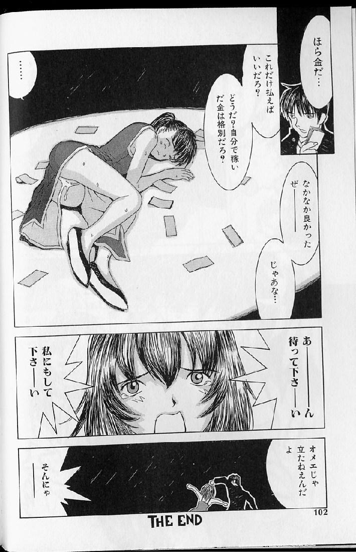 Etsuraku Tenshi - Pleasure Angel 99