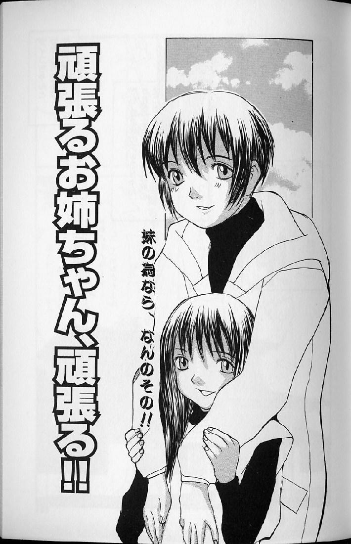 Etsuraku Tenshi - Pleasure Angel 100