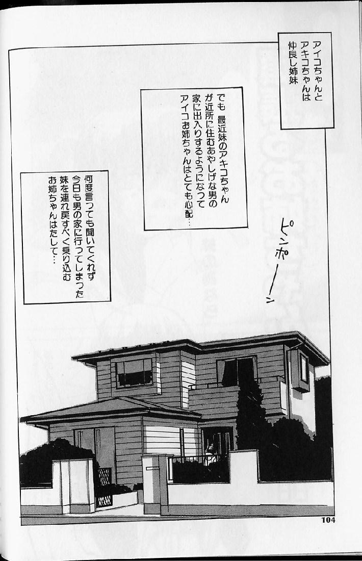 Etsuraku Tenshi - Pleasure Angel 101