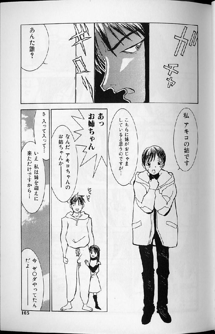 Etsuraku Tenshi - Pleasure Angel 102