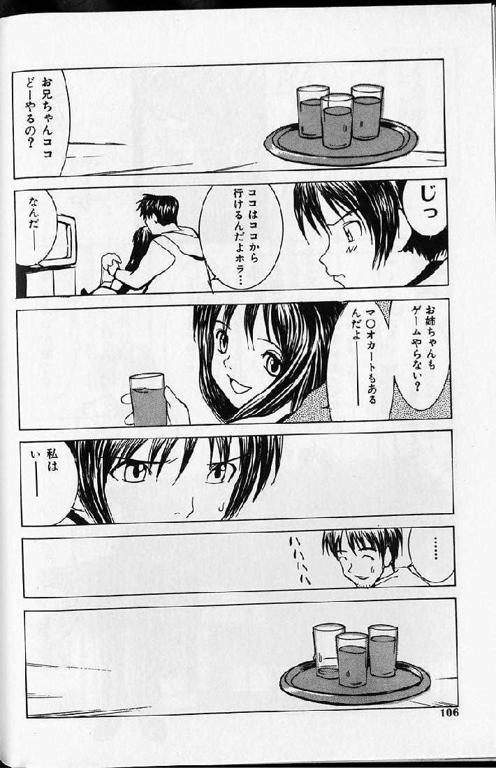 Etsuraku Tenshi - Pleasure Angel 103