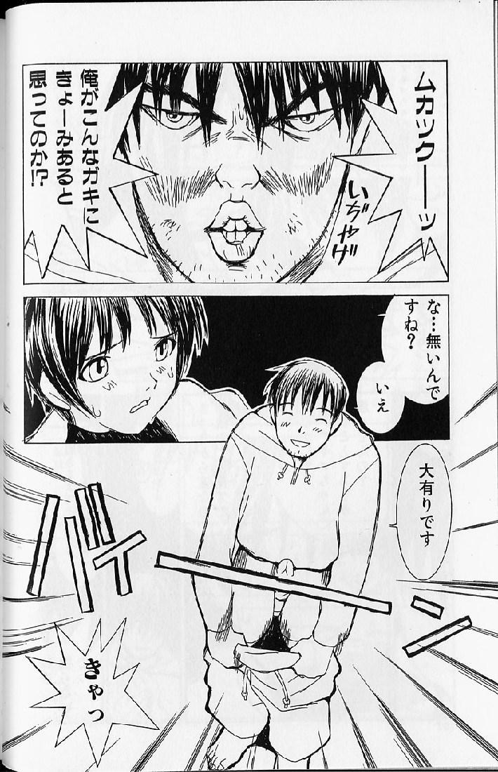Etsuraku Tenshi - Pleasure Angel 105