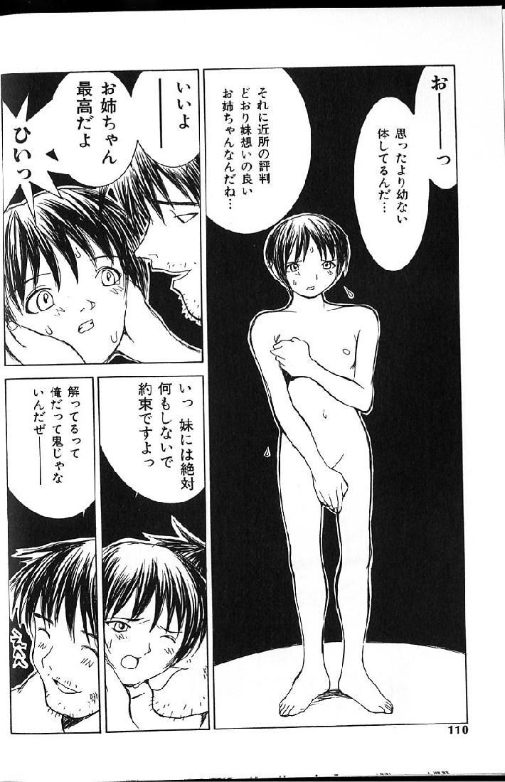 Etsuraku Tenshi - Pleasure Angel 107