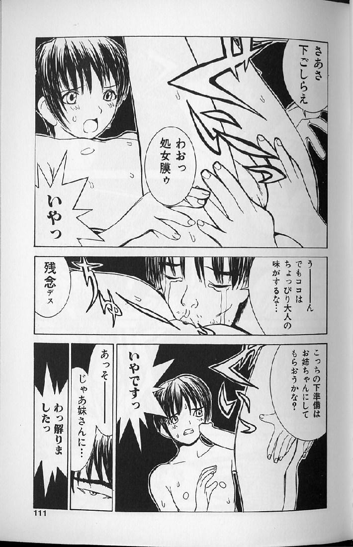 Etsuraku Tenshi - Pleasure Angel 108