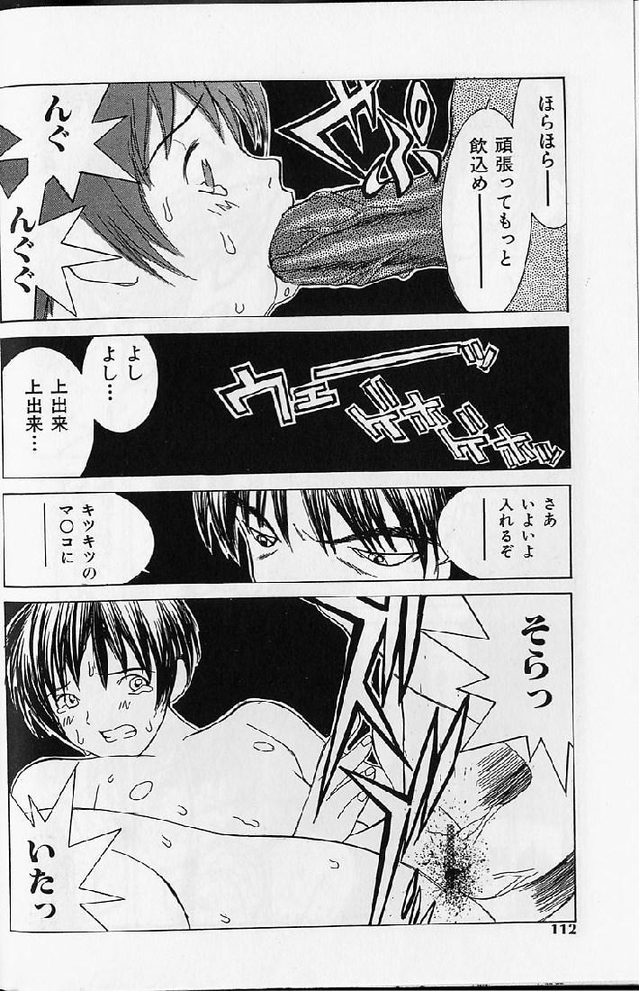 Etsuraku Tenshi - Pleasure Angel 109