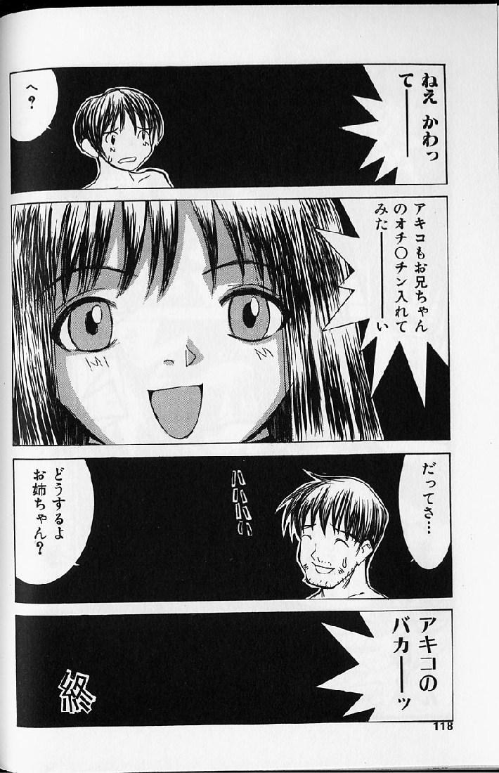Etsuraku Tenshi - Pleasure Angel 115