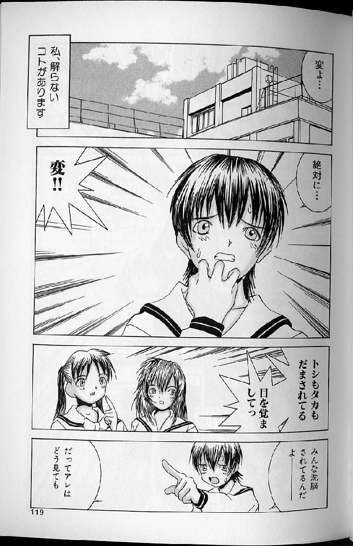 Etsuraku Tenshi - Pleasure Angel 116