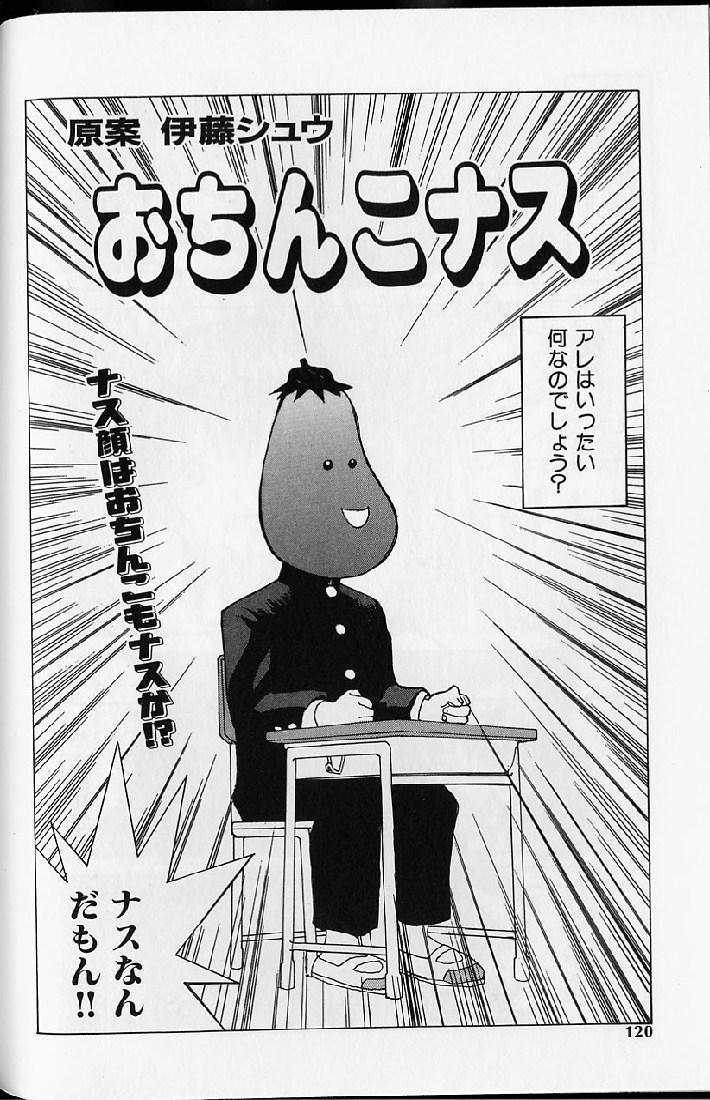 Etsuraku Tenshi - Pleasure Angel 117