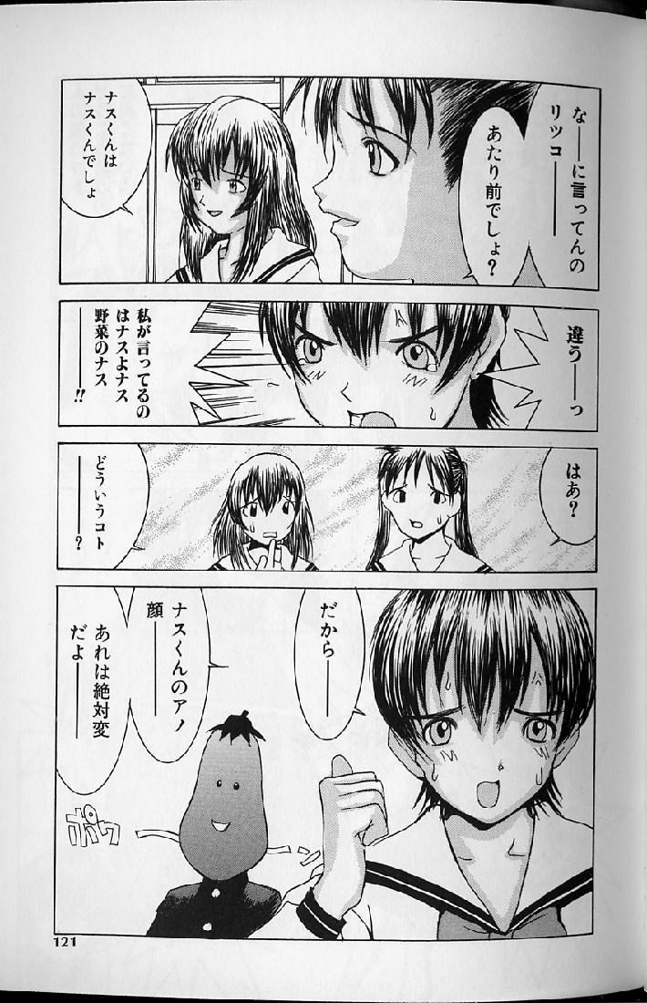 Etsuraku Tenshi - Pleasure Angel 118