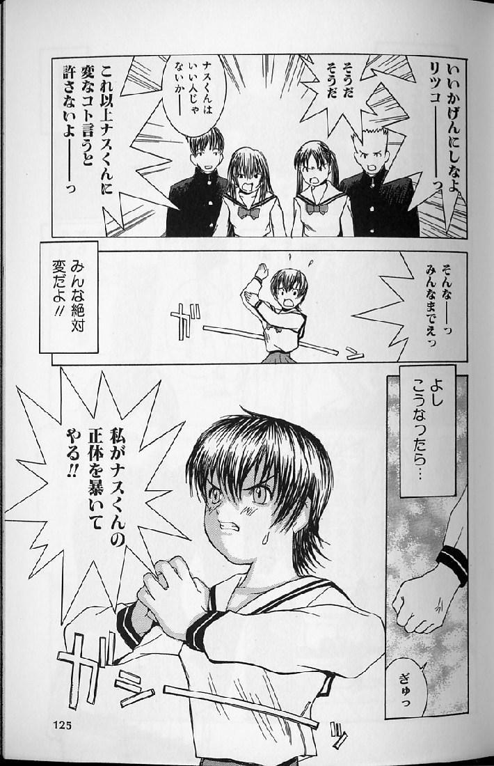 Etsuraku Tenshi - Pleasure Angel 122